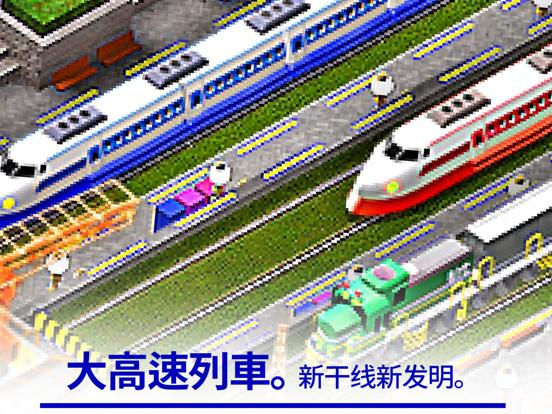 中国铁路城市 screenshot 7