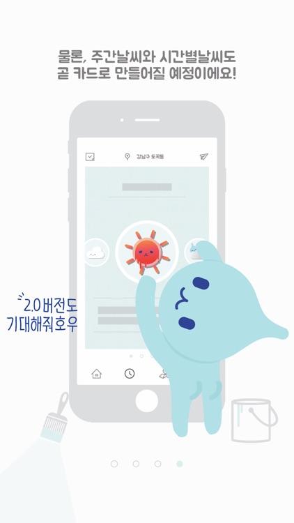 호우호우 - 미세먼지 완전 정복 screenshot-3