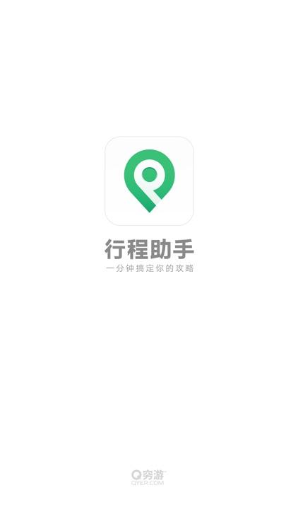 行程助手-出境游旅行规划专家 screenshot-0