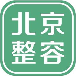 北京整容app