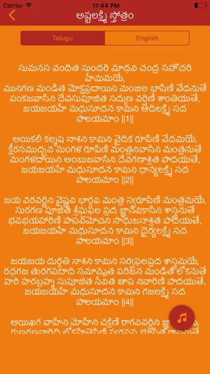 Sri Venkateswara Swamy Ashtothram In Telugu Pdf