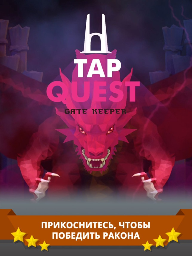 Tap Quest : Gate Keeper Screenshot