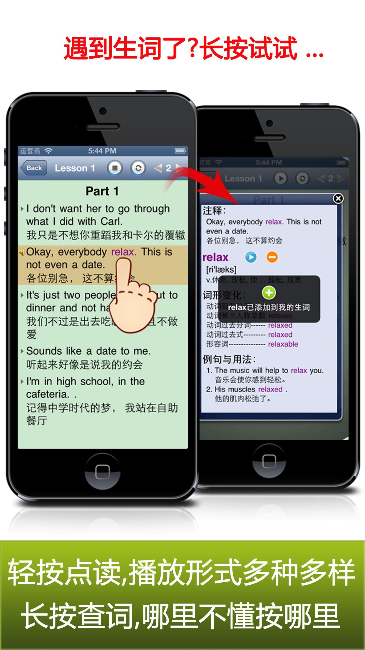 ESL learn English ebook - daily listening learning Screenshot