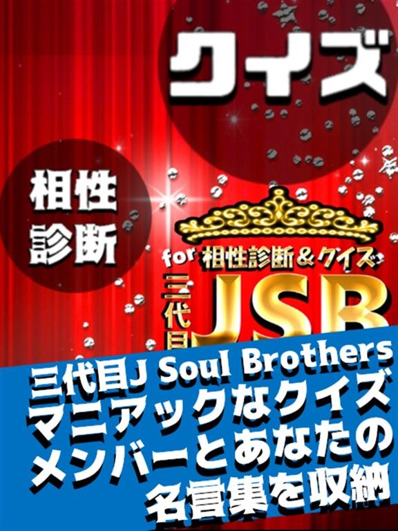 相性診断&クイズ for 三代目J Soul Brothers EXILE TRIBEのおすすめ画像1