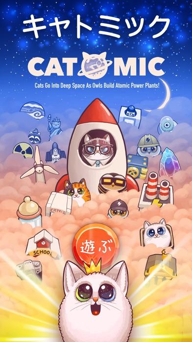 キャトミック:宇宙ネコと原子フクロウ紹介画像5