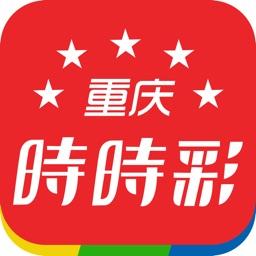 重庆时时彩-开奖数据