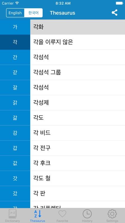 Korean to English & English to Korean Dictionary screenshot-3