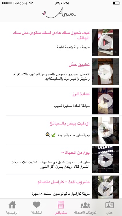 أروى screenshot-2