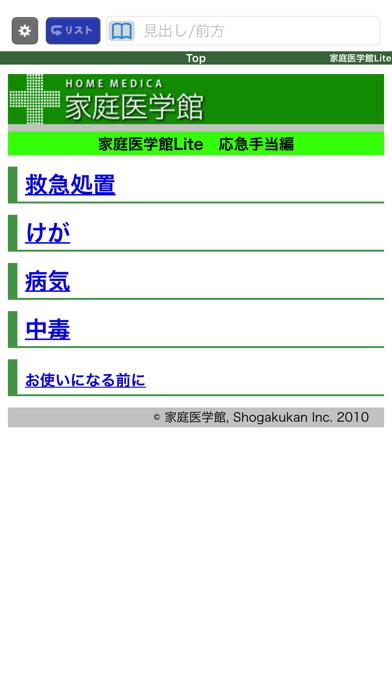 家庭医学館Lite 応急手当編【小学館】(ONESWING) ScreenShot0