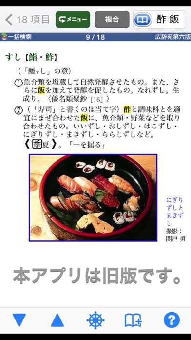 ウルトラ統合辞書2009Vのおすすめ画像1