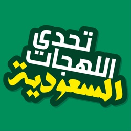 تحدي اللهجة السعودية