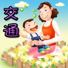 幼儿教育-交通篇 (含百首儿歌) icon