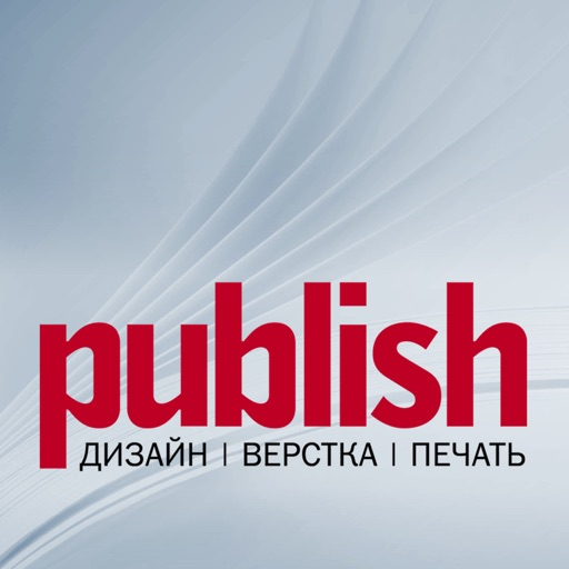 Журнал Publish