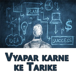 Vyapar karne ke Tarike Business Tips in Hindi