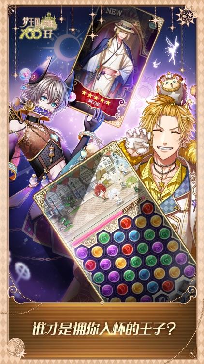 梦王国与沉睡的100王子 - 专为女性打造的恋爱手游 screenshot-4