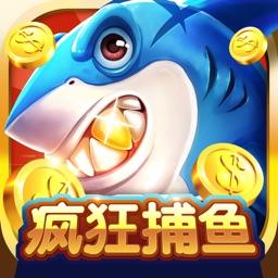 疯狂捕鱼-打鱼达人最爱的千炮猎鱼电玩城