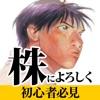 株によろしく NISA入門もIPO銘柄当選もこれでマスター! - iPhoneアプリ