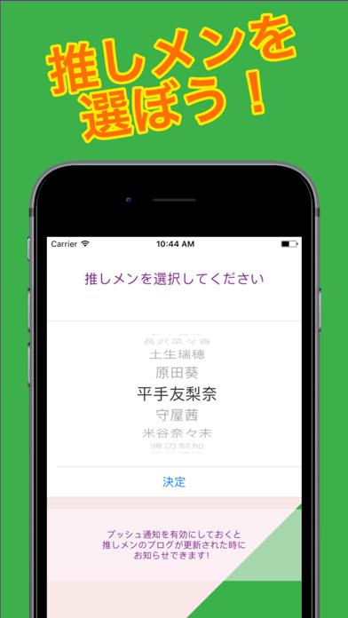 点击获取欅坂ファン for 欅坂46ファンアプリ