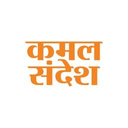 Kamal Sandesh (Hindi)
