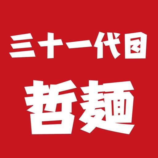 三十一代目 哲麺 三芳店