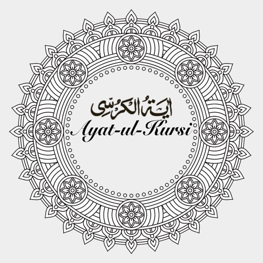Ayat Ul Kursi With Mp3 Translation