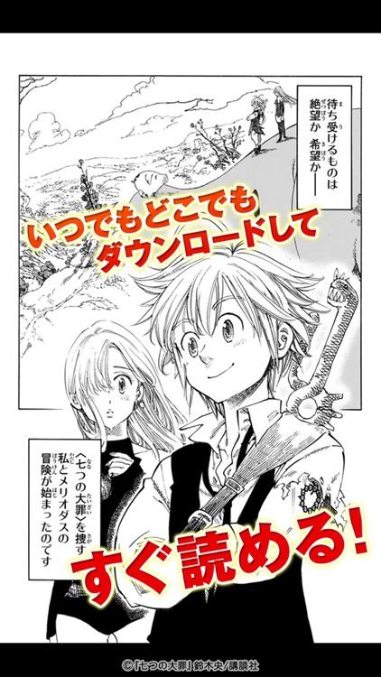 少年マガジン コミックス 〜少年マガジン公式アプリ〜 screenshot-3