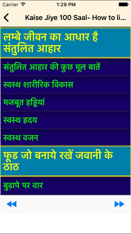 Kaise Jiye 100 Saal- How to live a Long Life Hindi screenshot-2