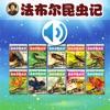 昆虫记-法布尔-有声版-海量听书小说大全