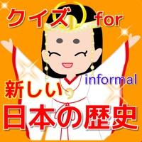 クイズ for 新しい日本の歴史