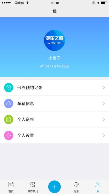 汽车之道 screenshot-3