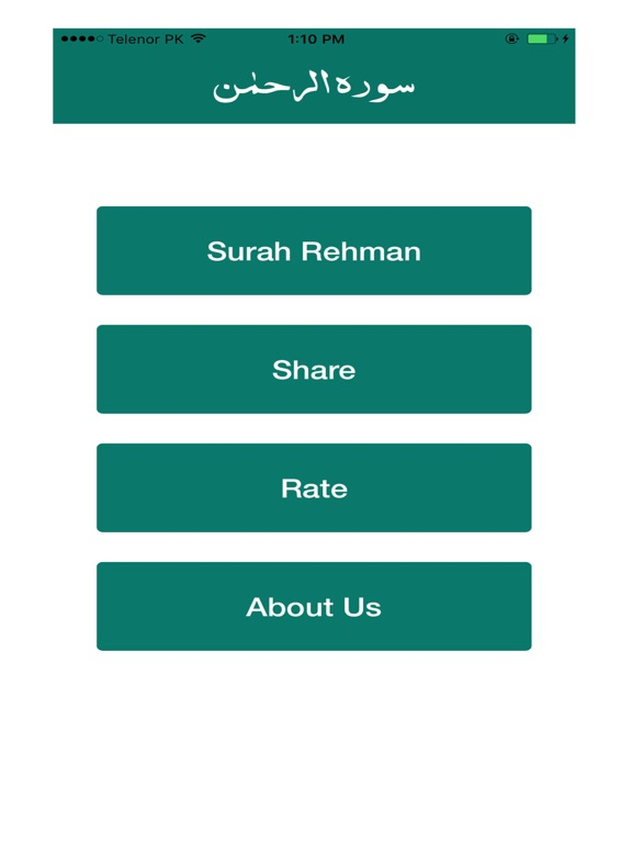 Surah Ar-Rahman Surah Rahman New | App Price Drops