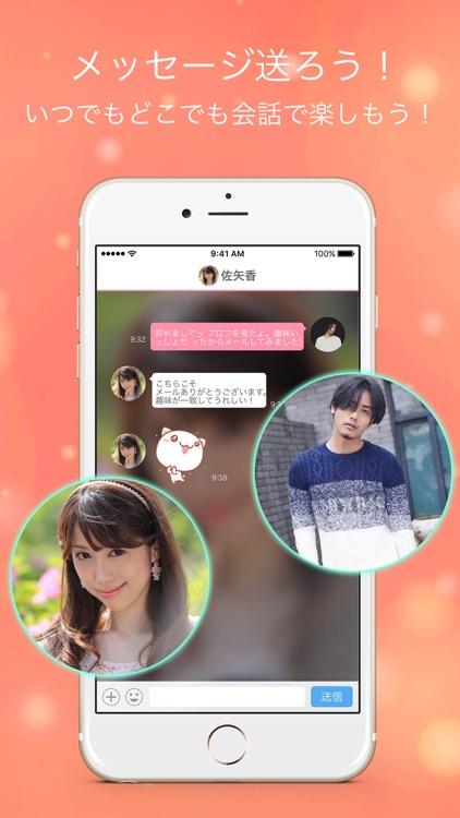 マッチングアプリ 簡単に異性と出会える完全無料出会い系アプリ! screenshot-3