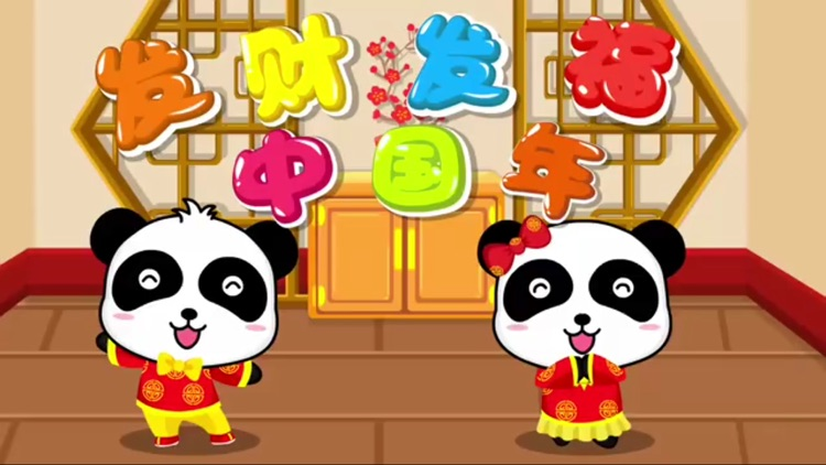 圣诞节新年等节日的儿歌-高清动画 screenshot-4