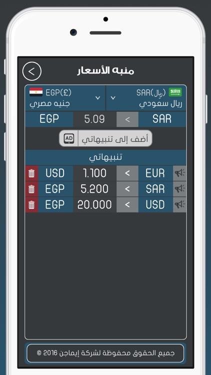 أسعار العملات screenshot-4