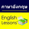 English Study for Thai - การเรียนภาษาอังกฤษ