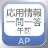 一夜漬けアプリ ~応用情報技術者(+高度共通)編