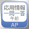 応用情報技術者 午前 一問一答問題集 - iPhoneアプリ