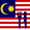 マレーシア食文化クイズ - iPhoneアプリ
