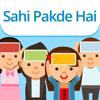 Sahi Pakde Hai: Dumb Charades
