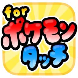 タッチバトル for ポケモン(ポケットモンスター) -無料ゲーム-