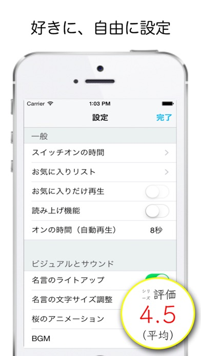 仕事スイッチ - 読むだけで仕事のやる気アップ+ヒント満載の名言・格言アプリスクリーンショット3