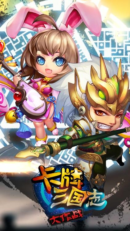 卡牌三国大作战(热血版)梦想乱斗游戏