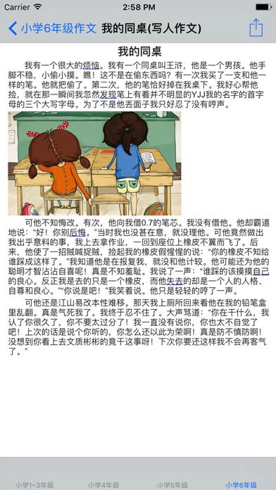 小学1~6年级语文作文分类参考范文大全 screenshot two