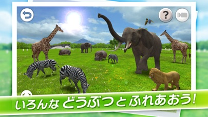 REAL ANIMALS HD ScreenShot0
