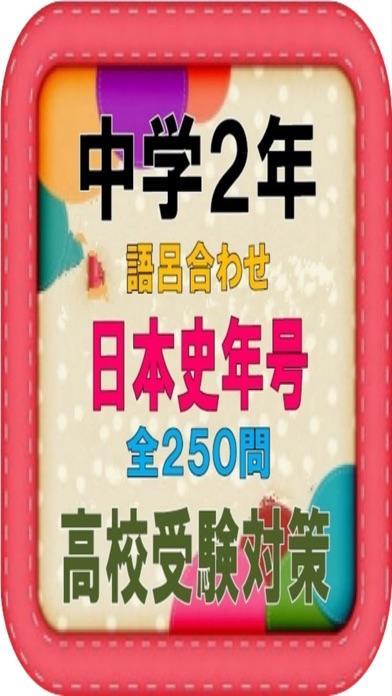 中学2年日本史語呂合わせ歴史年号受験対策全250問スクリーンショット1