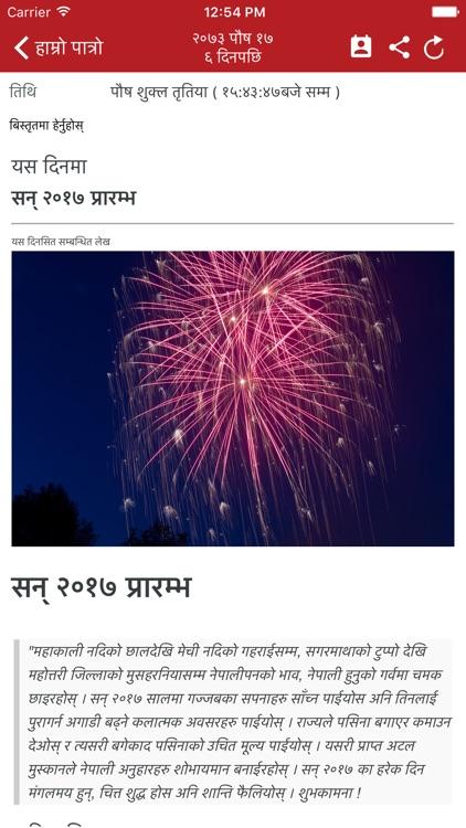 Hamro Patro - Nepali Calendar screenshot-4