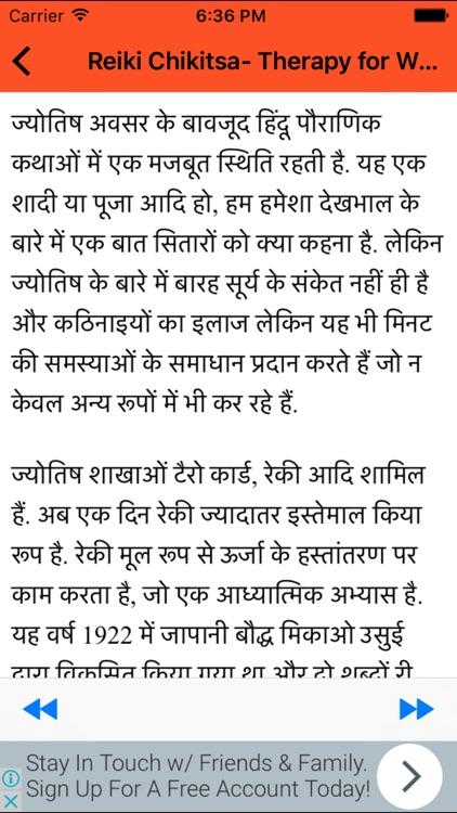Reiki Chikitsa- Therapy for Well being in Hindi screenshot-3