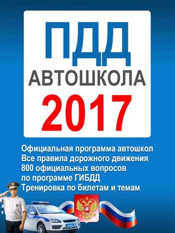 Скриншот из ПДД Автошкола 2017 РФ - Билеты, Штрафы, Экзамен
