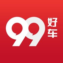 99好车-第一车网旗下二手车交易平台