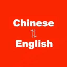 Chinese to English Translator - English to Chinese